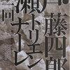 【展覧会情報】第1回瀬戸・藤四郎トリエンナーレ