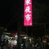 大東夜市&24時間営業の果物屋さん・上高級水果專賣へ 1日目@台湾旅行7回目 2019.6 台南・台北