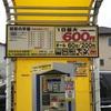第68回勝田全国マラソンふりかえり【その1】駐車場情報