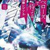 【感想・あらすじ】「チュベローズで待ってる」【加藤シゲアキさん、才能爆発!】(AGE32)