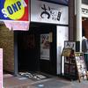 おだいどこはなれ仙台一番町店 鮭ハラスの出し汁茶漬け定食
