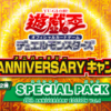 SPECIAL PACK 20th ANNIVERSARY EDITION Vol.2の相場・買取価格は!?トレードインが凄い・・・