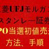 三菱UFJモルガンスタンレー証券IPO当選、上場日初値売却成行方法、手順