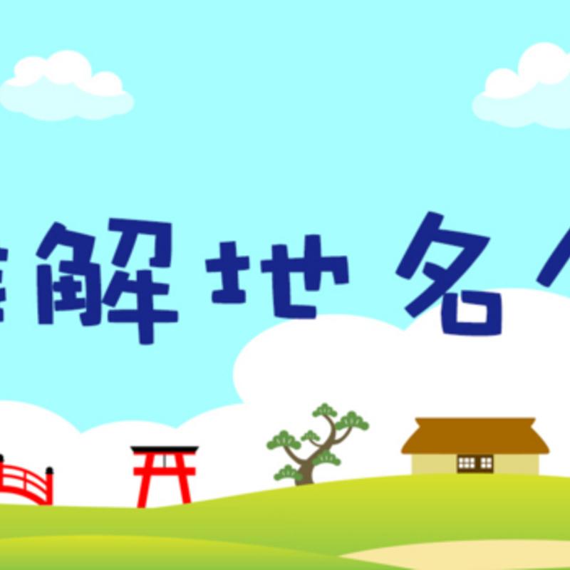 レッツ京都地名クイズ! 〜目指せ京都通〜