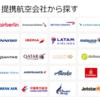 JALの特典航空券ー国際線まとめー
