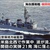久米島沖で、護衛艦「ちくま」が実弾21発を海に落下、強い衝撃で破裂する可能性もあると注意を呼びかける - が地元自治体や漁協に何の連絡もなし