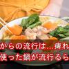 これからの流行は…痺れ系?花椒を使った鍋が流行るらしい!