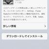 iOS7.0が配信開始