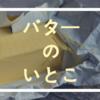 バターのいとこ?バターとバターのいとこは結婚できる?!★グルメ&ダイニングスタイルショー後編★