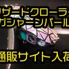 【SIGNAL×ストックルアーズ】芸術的なカラーが特徴的なコラボカラー「リザードクローラー ガシャーンパール」通販サイトに入荷!