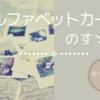 【おうち英語】アルファベットカードのすゝめ
