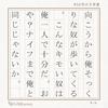 日本人の文学的マゾヒズム