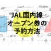 【手順を画像で解説】JALの国内線オープン券のWEBサイト上での登録方法