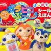 「おかあさんといっしょ」2016年夏は人形劇『ガラピコぷ~』のキャラクター達と歌うスペシャル!