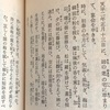 「令和」の典拠となった万葉集・梅の歌とは?