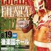 2017.8.19 全日本プロレス「ウルティモ・ドラゴン30周年記念~Lucha Fiesta 2017 supported by AJP~」東京・後楽園ホール