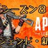 シーズン8 新武器/新レジェンド発表!【Apex Legends】