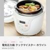 電気圧力鍋 クイックマイスターを半額で購入!!