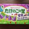 明治 たけのこの里 紫芋のスイートポテト味