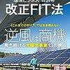 【太陽光】受給開始日 再生可能エネルギー電子申請