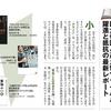 【ブックレビュー】週刊ダイヤモンド2018.9.22