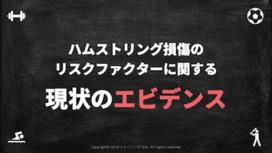 ハムストリング肉離れのリスクファクター【最新エビデンス】