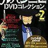 ルパン三世DVDコレクション 2号