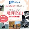 名古屋からのお得なツアーもありました〜!