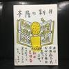 新井ハンパねぇ!地方書店員のおすすめ本。