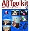 ARToolKitとその周辺技術のまとめ