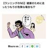 【ランニングのNG】健康のために走ったつもりが危険な場合も!?|Tarzanweb