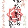 龍馬神社(岐阜)の御朱印