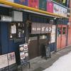 帯広豚丼 ポルコ 札幌店 / 札幌市中央区南2条東1丁目 M's EAST 2 1F