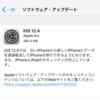 iOS 12.4が出てた。ちょっと時間掛かるけど、自動アップデート オンなら自動で入るらしい