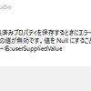 cocos2d-x Win32 userSuppliedValueがnullのエラー