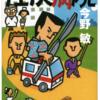 任侠病院 --- 今野 敏 --- Kindle本(実業之日本社)