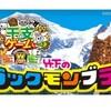 九州名物!九州っ子は皆食べていた!?佐賀県名物竹下製菓のブラックモンブラン