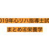2019年度心リハ指導士講習会のまとめ④栄養学編