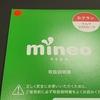 mineoパケット放題Plusを申し込んでみた。1.5Mbspは常用になるのか?