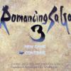 ロマンシングサガ3 HDリマスター版 を夜な夜なプレイ