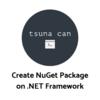 .NET FrameworkのNuGetパッケージを作成する