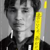 <ほぼ初日レポ>iaku「逢いにいくの、雨だけど」は「許す」という行為に焦点をあてた会話劇。