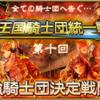 【オルサガ#89】第10回王国騎士団統一戦【予選ボーダー】