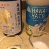 【生熟と火入れにごり熟飲み比べ】梵、純米大吟醸無濾過生原酒&華鳩、華コロンブ夏の貴醸酒にごり酒の味。