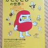 ひろしま美術館で行われている「かこさとしの世界展」に家族で行ってきました!子供たちも大満足です!