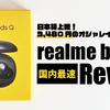 3000円台のおしゃれワイヤレスイヤホン「realme Buds Q」が届いたのでレビューしたよ