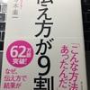 【読書記録】佐々木圭一「伝え方が9割」を読みました!「強いコトバ」をつくる5つの技術。
