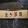 リーガロイヤルホテル 中国料理 皇家龍鳳でディナー 今までで一番美味しかった!!