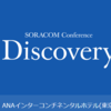 "SORACOM Conference ""Discovery"" 2017 に参加します"