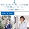 【無料】今週土曜(2月23日)渋谷ヒカリエ8FにてMov市開催◆13時半からトークイベントも!
